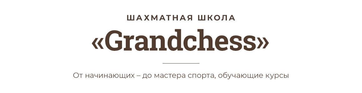Шахматная школа Grandchess